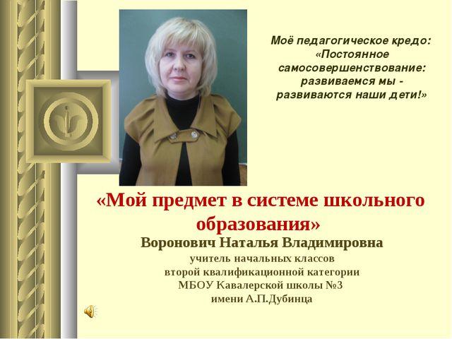 Воронович Наталья Владимировна учитель начальных классов второй квалификацион...
