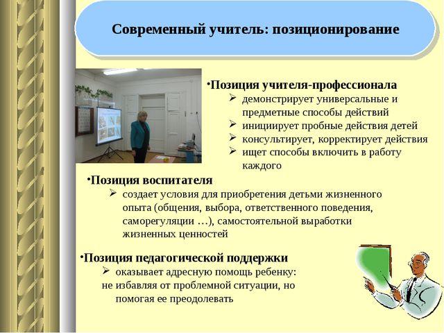 Позиция учителя-профессионала демонстрирует универсальные и предметные способ...