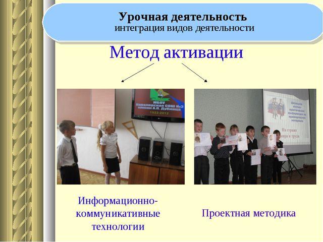 Метод активации Проектная методика Информационно-коммуникативные технологии...