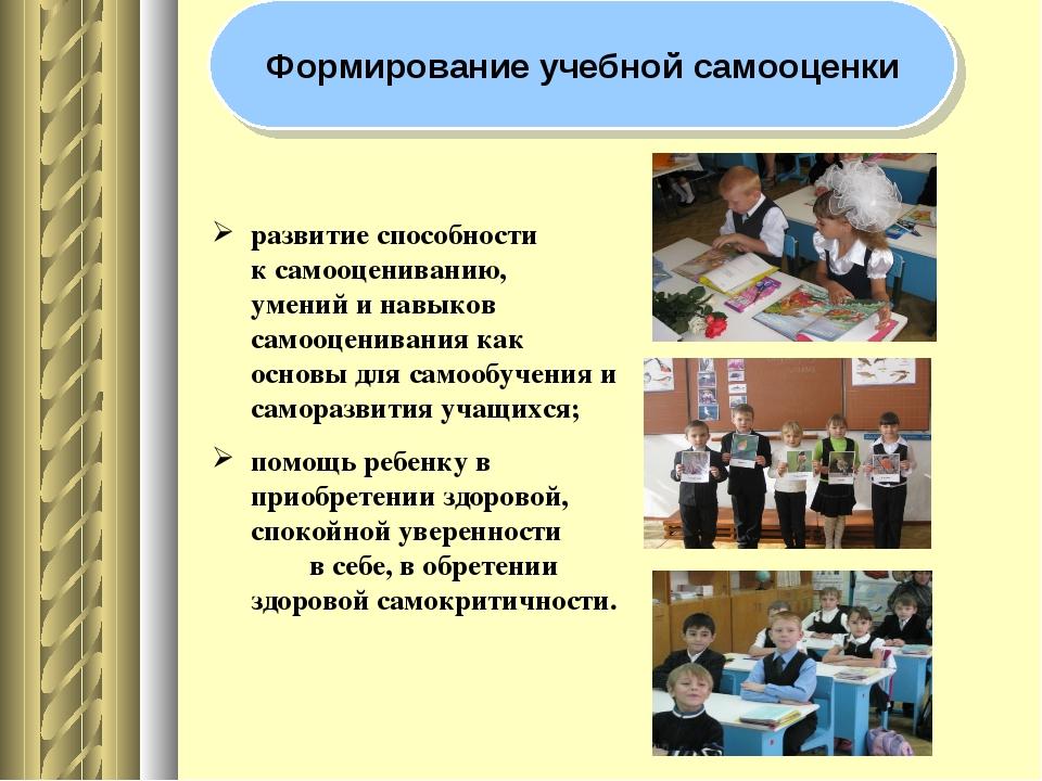 развитие способности к самооцениванию, умений и навыков самооценивания как ос...