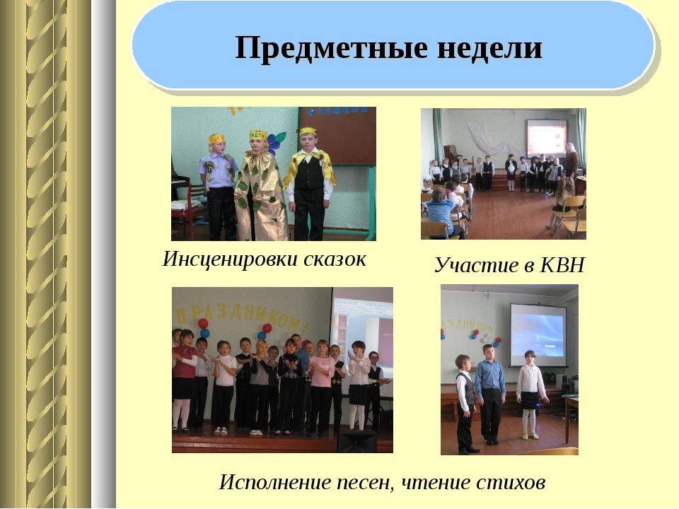 Инсценировки сказок Исполнение песен, чтение стихов Участие в КВН Предметные...