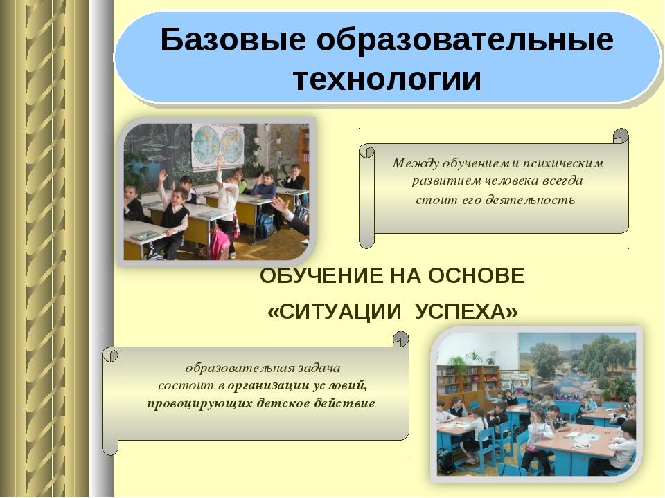 ОБУЧЕНИЕ НА ОСНОВЕ «СИТУАЦИИ УСПЕХА» Базовые образовательные технологии Между...