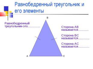 Равнобедренный треугольник и его элементы А С В Равнобедренный треугольник-эт