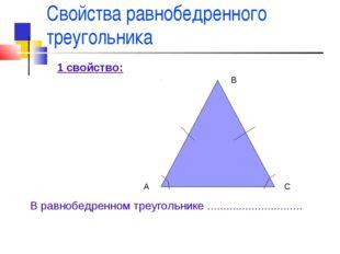 Свойства равнобедренного треугольника А В С 1 свойство: В равнобедренном треу