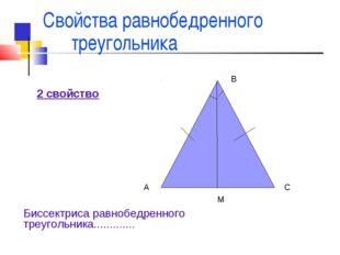 Свойства равнобедренного треугольника 2 свойство А С В М Биссектриса равнобед