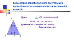 Биссектриса равнобедренного треугольника, проведённая к основанию является ме