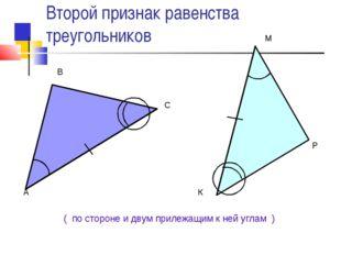 Второй признак равенства треугольников ( по стороне и двум прилежащим к ней у