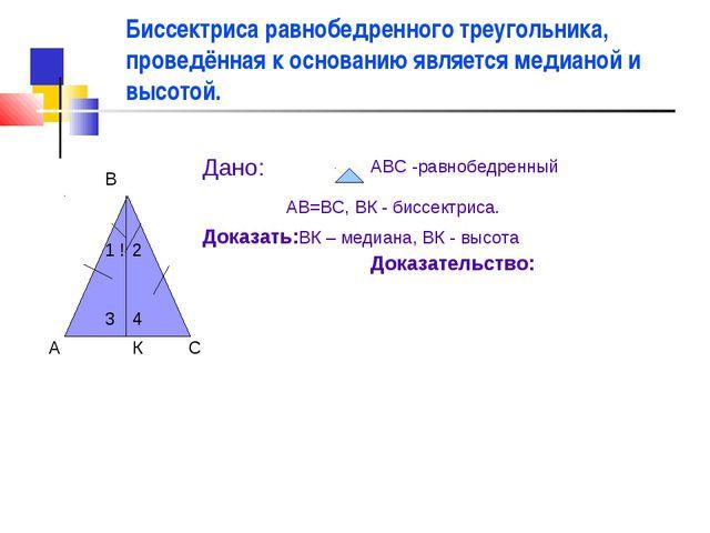 Биссектриса равнобедренного треугольника, проведённая к основанию является ме...