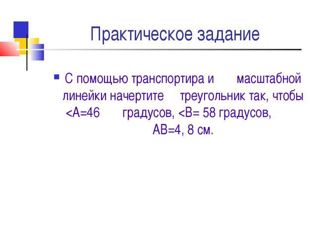 Практическое задание С помощью транспортира и масштабной линейки начертите тр...