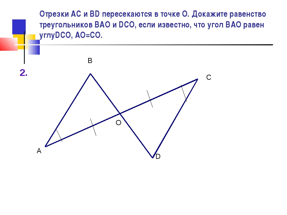 2. А О С В D Отрезки АС и BD пересекаются в точке О. Докажите равенство треуг...