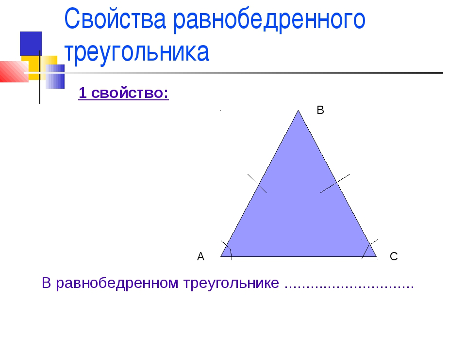 Свойства равнобедренного треугольника А В С 1 свойство: В равнобедренном треу...