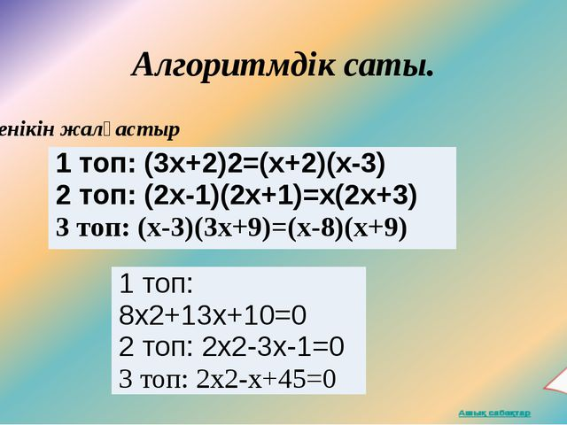 Алгоритмдік саты. Менікін жалғастыр 1 топ: (3х+2)2=(х+2)(х-3) 2 топ:(2х-1)(2х...