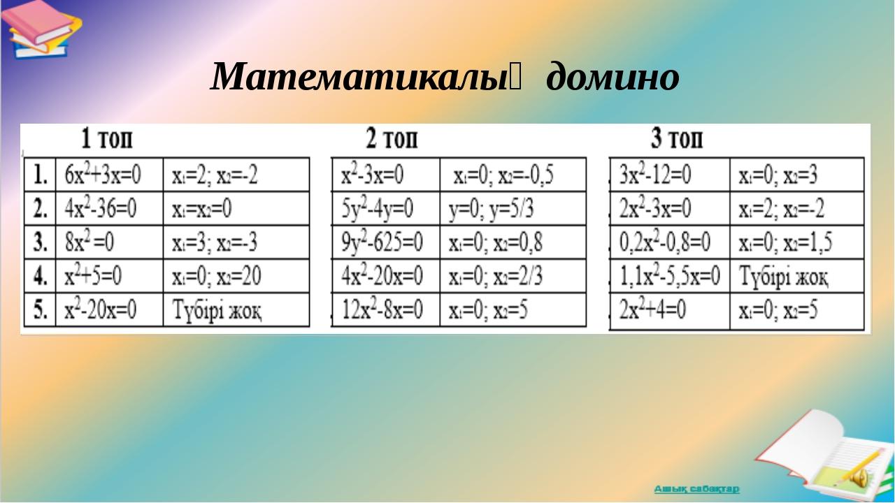 Математикалық домино