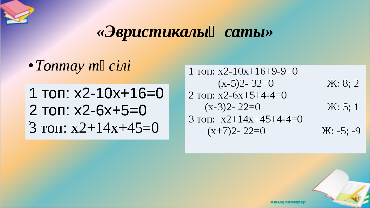 «Эвристикалық саты» Топтау тәсілі 3 1 топ: х2-10х+16=0 2 топ:х2-6х+5=0 3топ:...