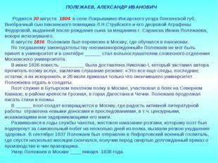 ПОЛЕЖАЕВ, АЛЕКСАНДР ИВАНОВИЧ Родился 30 августа 1804 в селе Покрышкино Инсар