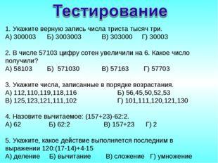 1. Укажите верную запись числа триста тысяч три. А) 300003 Б) 3003003 В) 3030