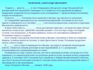 ПОЛЕЖАЕВ, АЛЕКСАНДР ИВАНОВИЧ Родился __ августа _____ в селе Покрышкино Инса