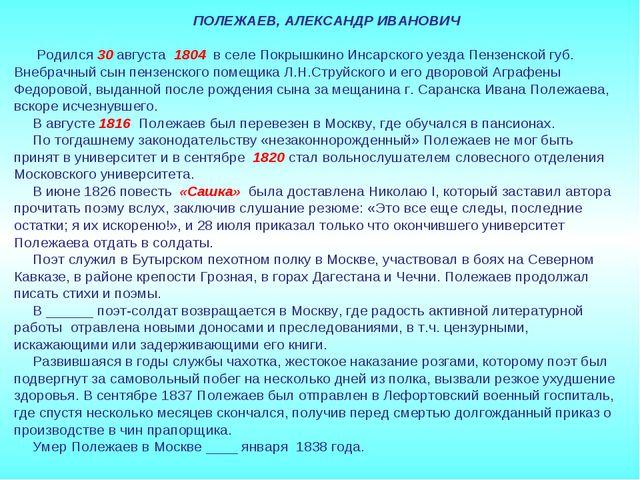 ПОЛЕЖАЕВ, АЛЕКСАНДР ИВАНОВИЧ Родился 30 августа 1804 в селе Покрышкино Инсар...