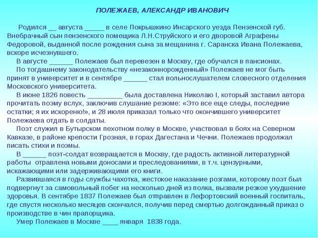 ПОЛЕЖАЕВ, АЛЕКСАНДР ИВАНОВИЧ Родился __ августа _____ в селе Покрышкино Инса...