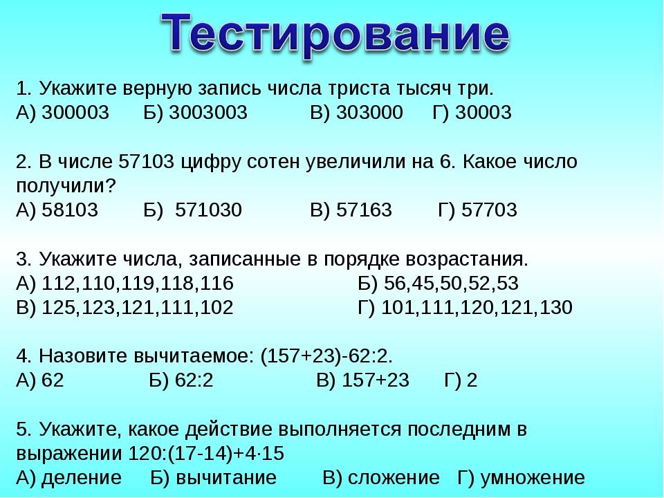 1. Укажите верную запись числа триста тысяч три. А) 300003 Б) 3003003 В) 3030...