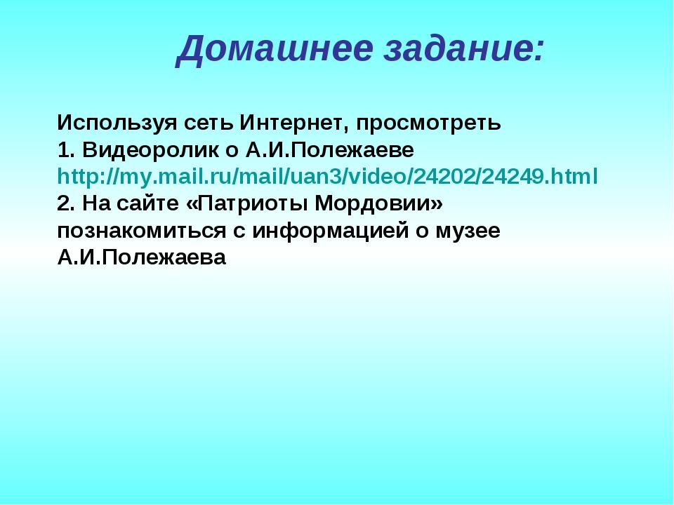 Используя сеть Интернет, просмотреть 1. Видеоролик о А.И.Полежаеве http://my....