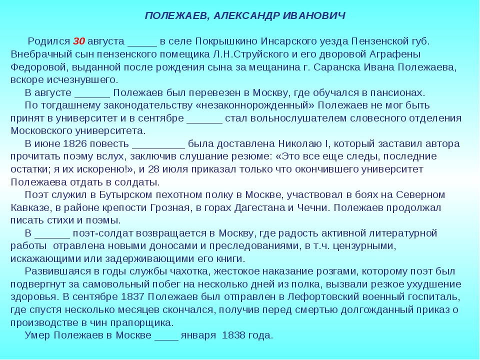 ПОЛЕЖАЕВ, АЛЕКСАНДР ИВАНОВИЧ Родился 30 августа _____ в селе Покрышкино Инса...