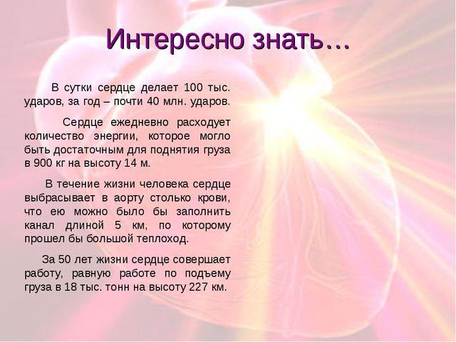 Интересно знать… В сутки сердце делает 100 тыс. ударов, за год – почти 40 млн...