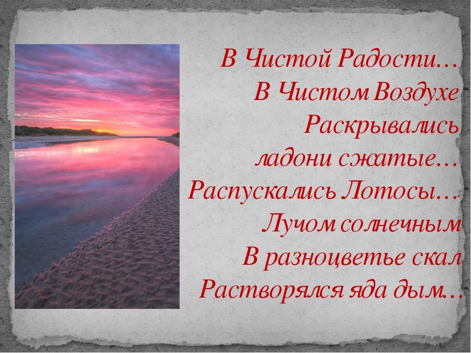 В Чистой Радости… В Чистом Воздухе Раскрывались ладони сжатые… Распускалис...