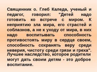 """Священник о. Глеб Каледа, ученый и педагог, говорил: """"Детей надо готовить ко"""