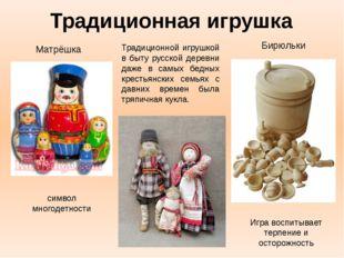 Традиционная игрушка символ многодетности Бирюльки Традиционной игрушкой в бы