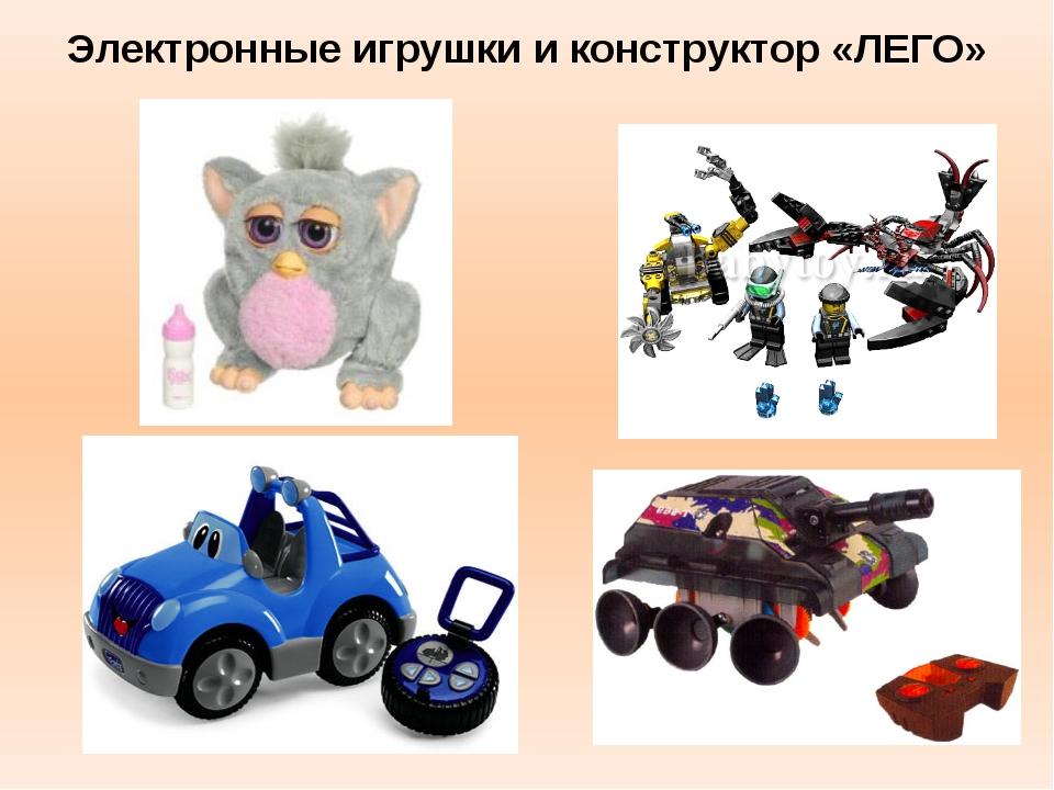 Электронные игрушки и конструктор «ЛЕГО»