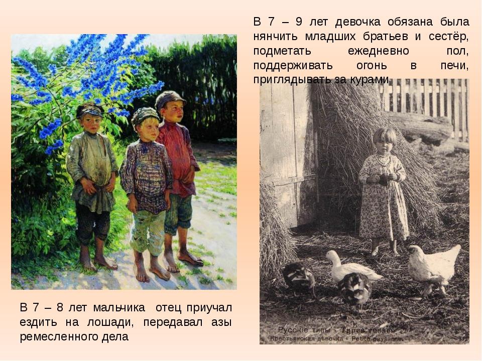 В 7 – 9 лет девочка обязана была нянчить младших братьев и сестёр, подметать...