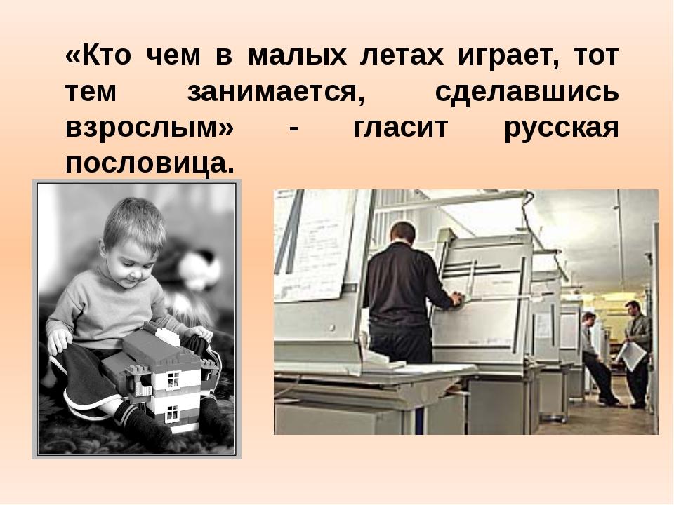 «Кто чем в малых летах играет, тот тем занимается, сделавшись взрослым» - гла...