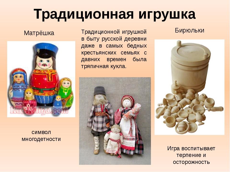 Традиционная игрушка символ многодетности Бирюльки Традиционной игрушкой в бы...