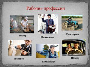 Рабочие профессии Повар Шофёр Почтальон Комбайнёр Портной Тракторист