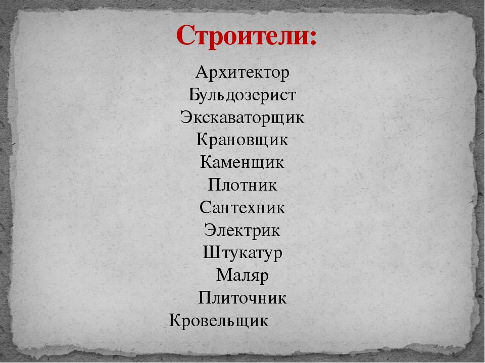 Архитектор Бульдозерист Экскаваторщик Крановщик Каменщик Плотник Сантехник Эл...