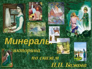 Минералы Викторина по сказам П.П. Бажова