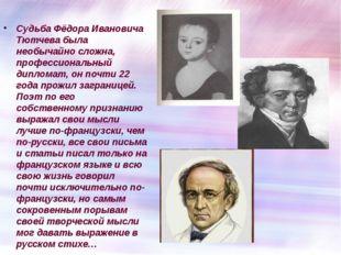Судьба Фёдора Ивановича Тютчева была необычайно сложна, профессиональный дип