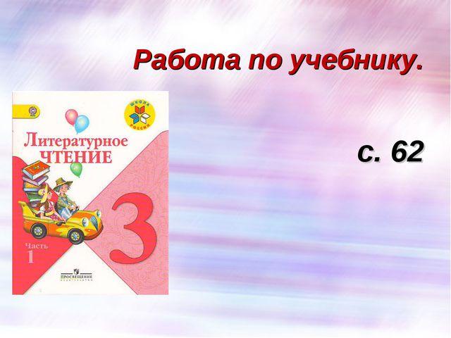 Работа по учебнику. с. 62