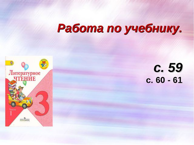 Работа по учебнику. с. 59 с. 60 - 61