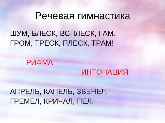 Речевая гимнастика ШУМ, БЛЕСК, ВСПЛЕСК, ГАМ. ГРОМ, ТРЕСК, ПЛЕСК, ТРАМ! РИФМА...