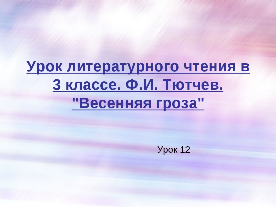 """Урок литературного чтения в 3 классе. Ф.И. Тютчев. """"Весенняя гроза"""" Урок 12"""
