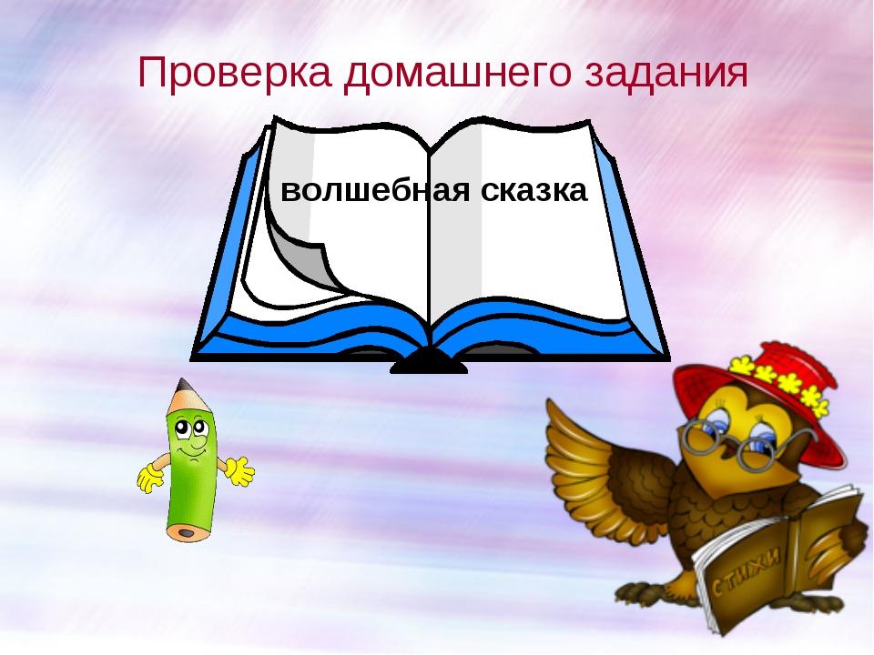 Проверка домашнего задания волшебная сказка