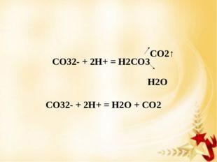 CO2↑ CO32- + 2H+ = H2CO3 H2O CO32- + 2H+ = H2O + CO2