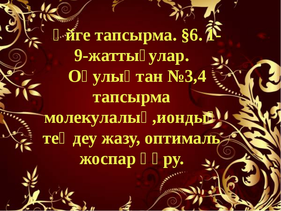 Үйге тапсырма. §6. 1-9-жаттығулар. Оқулықтан №3,4 тапсырма молекулалық,иондық...