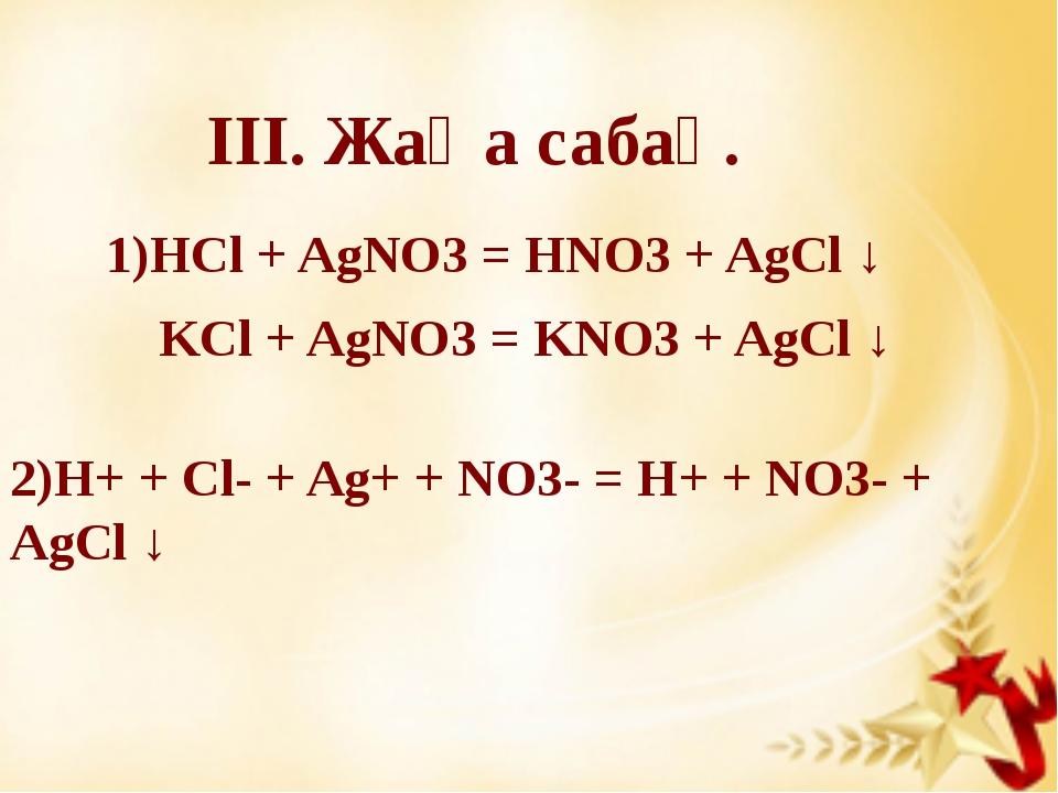 1)HCl + AgNO3 = HNO3 + AgCl ↓ KCl + AgNO3 = KNO3 + AgCl ↓ 2)H+ + Cl- + Ag+ +...