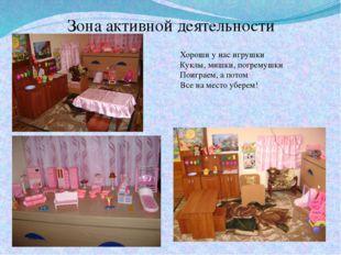 Зона активной деятельности Хороши у нас игрушки Куклы, мишки, погремушки Поиг