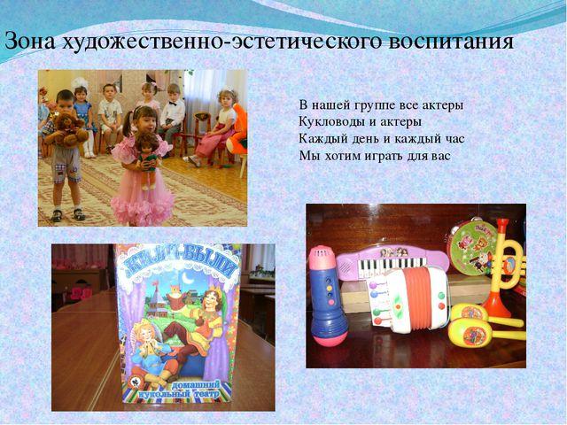 Зона художественно-эстетического воспитания В нашей группе все актеры Куклово...