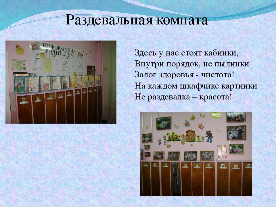 Раздевальная комната Здесь у нас стоят кабинки, Внутри порядок, не пылинки За...