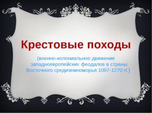 (военно-колониальное движение западноевропейских феодалов в страны Восточного
